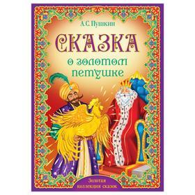 Книга «Сказка о золотом петушке. Пушкин А.С.» 16 стр. *
