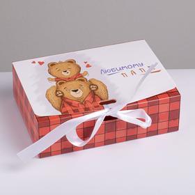 Коробка складная подарочная «Любимому папе», 16.5 × 12.5 × 5 см