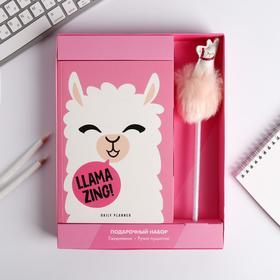 Подарочный набор: Ежедневники ручка «Лама»