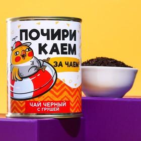 Чай чёрный «Почирикаем»: с грушей, 60 г.