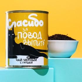 Чай чёрный «Спасибо»: с грушей, 60 г.