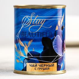 Чай чёрный Beautiful: с грушей, 60 г.