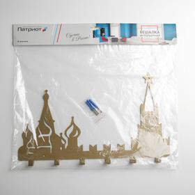 Вешалка интерьерная настенная на 6 крючков «Москва», цвет золотой - фото 4641698