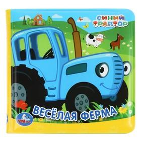 Книжка-раскладушка для ванной «Синий трактор» с пищалкой, 8 страниц