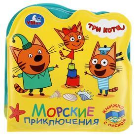 Книжка-раскладушка для ванной «Три кота» с песком, 6 страниц