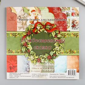 """Набор бумаги для скрапбукинга (24 листа)  """"Рождественская сказка"""" 30,5х30,5 см"""