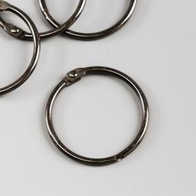 """Кольца для альбома """"Рукоделие"""" KDA-045/1 (4 шт) 4,5 см, металлик"""