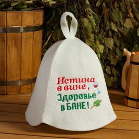"""Банная шапка """"Истина в вине, здоровье в бане"""", белая"""