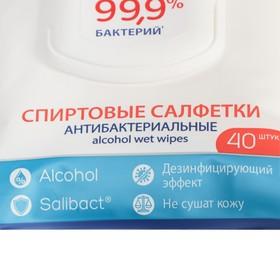 Акция 2 в 1! Влажные салфетки антибактериальные спиртовые AURA, 40шт. + 40шт.