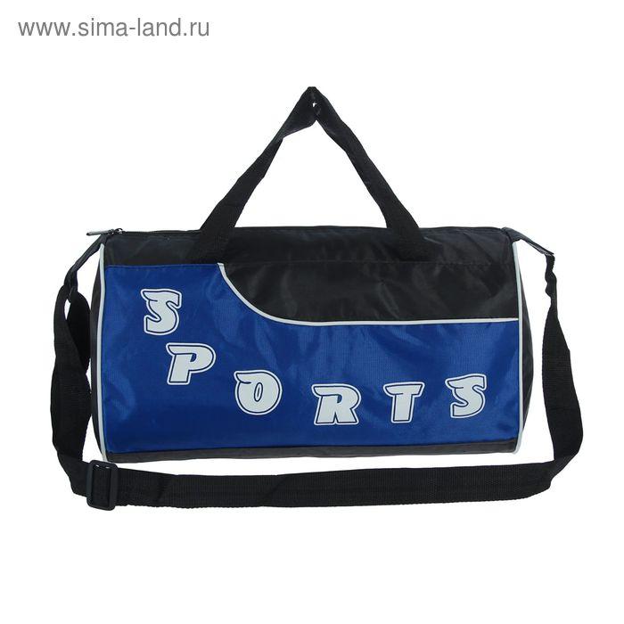 Сумка спортивная Sports 1 отдел, регулируемый ремень, сине-черный