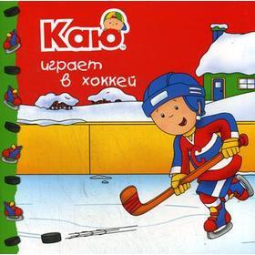 Каю играет в хоккей. Паради А.