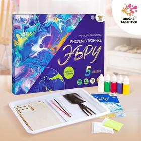 Набор для творчества «Рисуем в технике Эбру», формат А4 + флуоресцентные краски