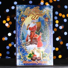 Шоколадное ассорти «С Новым Годом!» короб голубой 180 г