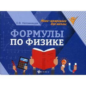 Формулы по физике. 7-е издание Непомнящая О. В.