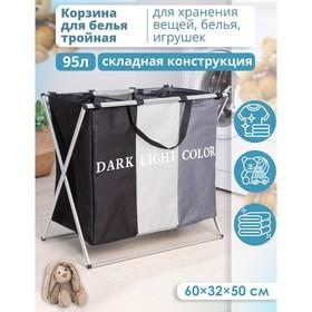 Корзина для белья тройная Dark or Light, 60×32×50 см