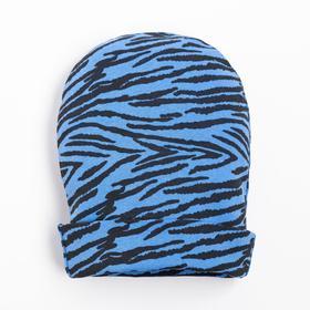 Шапочка «Зебра» детская, цвет голубой, размер 40-44