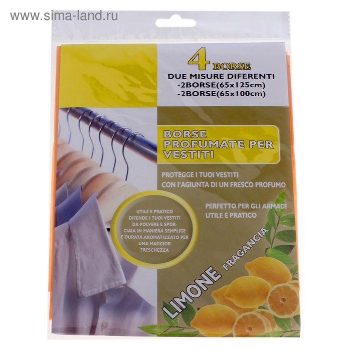 """Набор чехлов для одежды ароматизированный """"Лимон"""", 4 шт"""