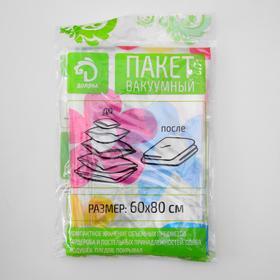 Пакет вакуумный для хранения вещей 60×80 см, цветной - фото 1717768