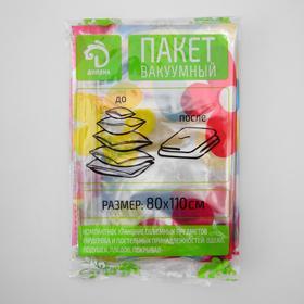 Пакет вакуумный для хранения вещей 80×110 см, цветной - фото 4640247