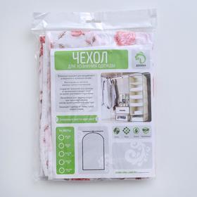 Чехол для одежды, 60×137 см, спанбонд, цвет МИКС - фото 4640132