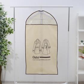 Чехол для одежды 60х120 см (спанбонд) с ПВХ плечами