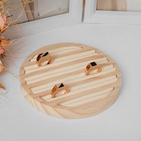 Подставка под кольца 6 полос, 15*15*2 см, круг, цвет бежевый