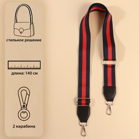 Bag handle sling on leather insert with carabiners 140 * 3.8cm blue / red / silver