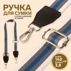 Ручка для сумки, стропа с кожаной вставкой, 140 × 3,8 см, цвет белый/серый/синий - фото 395771