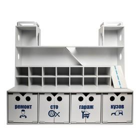 Система хранения «Парковка», цвет бело-серый