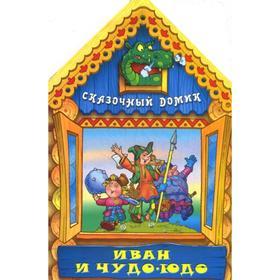 Вырубка(интерпресс). Сказочный домик. Иван и Чудо-Юдо