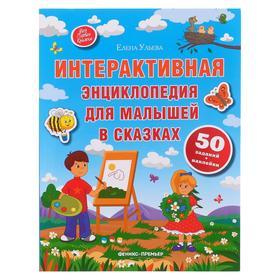 «Интерактивная энциклопедия для малышей в сказках», 6-е издание, Ульева Е.