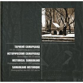 Исторический Самарканд. Фотографии 19-20 веков (пер.) Ош