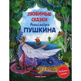 Любимые сказки Александра Пушкина: сборник сказок. Пушкин А.