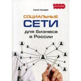 Социальные сети для бизнеса в России. Чекмарев С.Г.