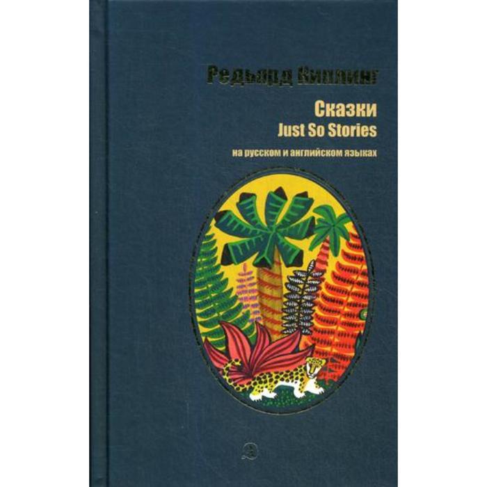 Foreign Language Book. Сказки: на русском и английском языках. Киплинг Р.
