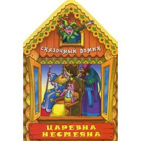Царевна Несмеяна. Сказочный домик