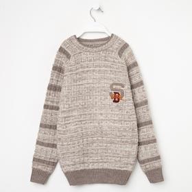 Джемпер для мальчика, цвет кофейный, рост 146 см