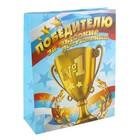 Пакет ламинированный «Победителю», ML 23 × 27 × 8 см