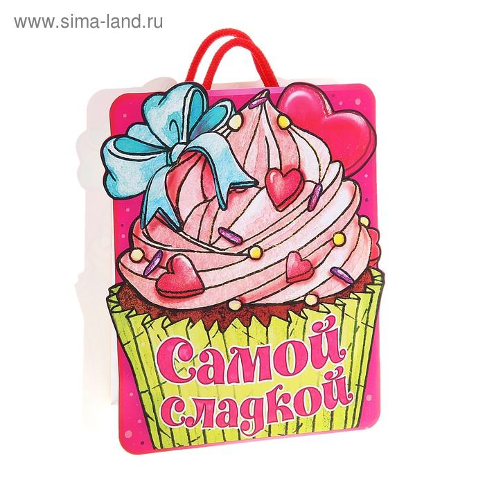 Пакет открытка с блёстками «Самой сладкой», MS 18 х 23 х 10 см