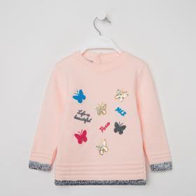 Джемпер для девочки, цвет персик, рост 104 см