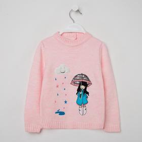 Джемпер для девочки, цвет розовый, рост 80 см (1 год)