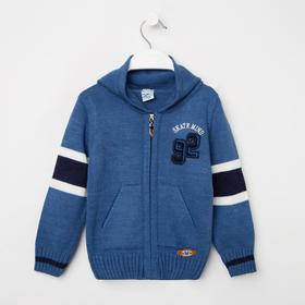 Толстовка для мальчика, цвет голубой, рост 104 см