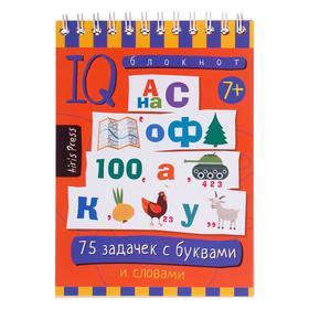 Умный блокнот. 75 задачек с буквами  7+ 27062 / Данилов А.В.
