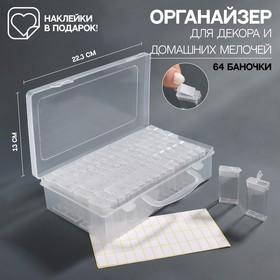 Контейнер для декора прямоуг 64 бан 22,3*13*5,5см р-р 1 бан 5*2.5см + наклейки прозрач пакет