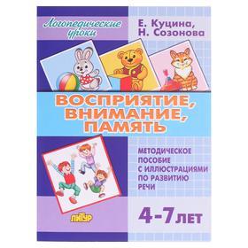Восприятие, внимание, память 4-7 лет. Созонова Н.Н., Куцина Е.В.