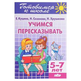 """Рабочая тетрадь """"Учимся пересказывать"""" 5-7 лет 80стр"""