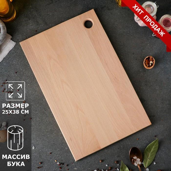 Доска разделочная кухонная, 25х38 см, h=14 мм, массив бука - фото 722600