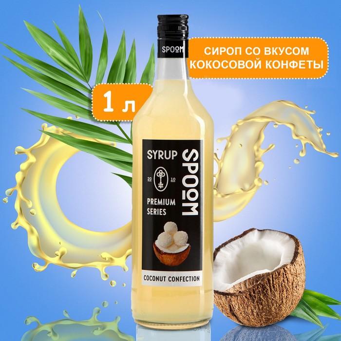 Сироп Spoom, «Кокосовая конфета», 1 л