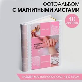 Фотоальбом 10 магнитных листов «Крещение нашей доченьки», 16 х 19 см