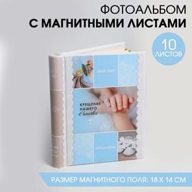 Фотоальбом 10 магнитных листов «Крещение нашего сыночка», 16 х 19 см